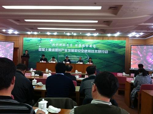 土壤调理剂研讨会进行中