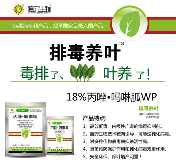 """贵州道元推出抗植物病毒新药:""""排毒养叶TM"""""""