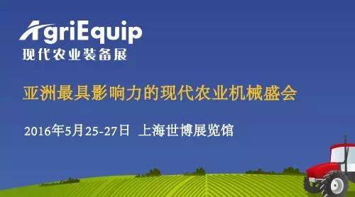 """""""十三五""""规划建议农机装备被重点提及,「AgriEquip 2016现代农业装备展」顺势而发"""