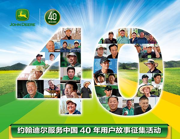 约翰迪尔中国40年用户故事征集.jpg