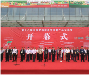 第十八届全国肥料信息交流暨产品交易会 在青岛成功举行