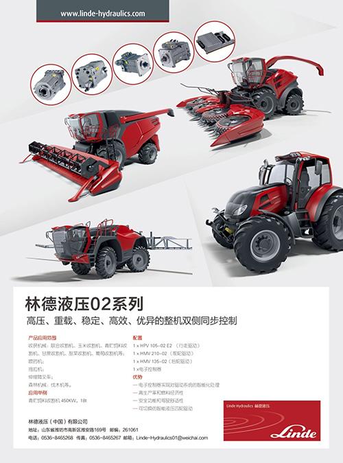 搭载潍柴发动机 林德液压 电控系统,一跃成为农机高端客户的首选产品.图片