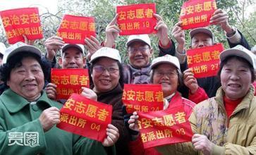 """揭秘北京四大""""神秘组织""""之朝阳群众 :神一样的存在"""