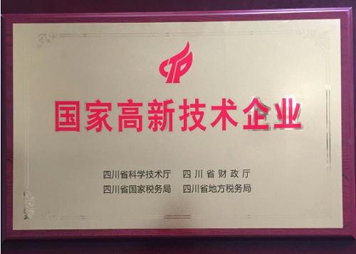 成都华宏晋升国家高新技术企业 企业进入新征程