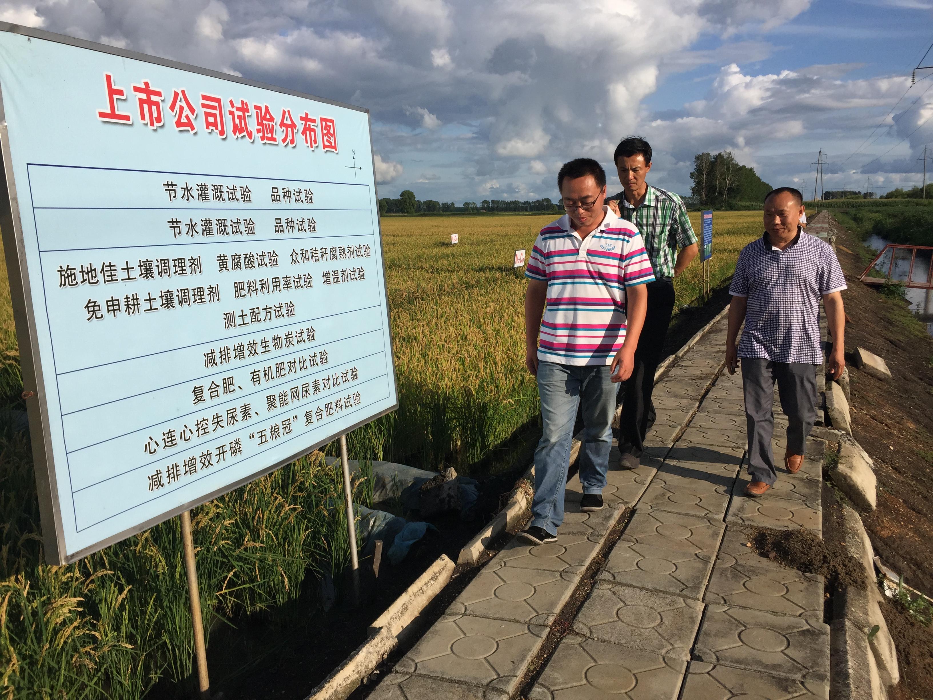 连续两年中标黑龙江二九一农场  成都华宏持续发力土壤改良