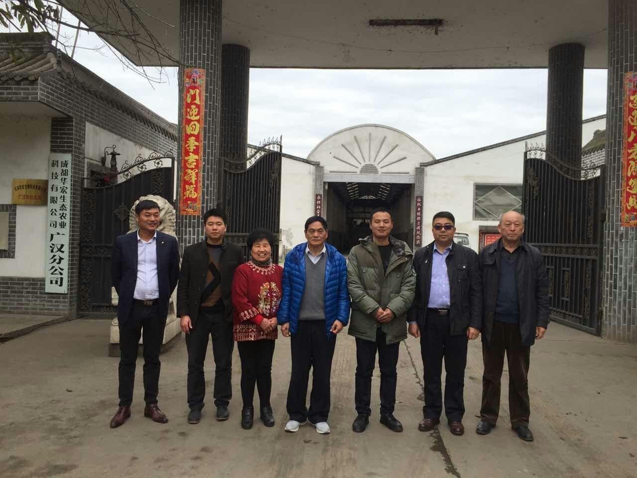 成都华宏参加土壤调理剂企业联合会会长会议  推动行业健康发展