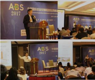 2017中国国际农业生物刺激素应用峰会于21日在南京圆满落幕!