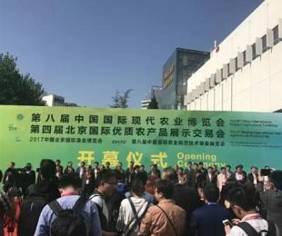 引领绿色新食尚,第四届北京农交会今日在京开幕