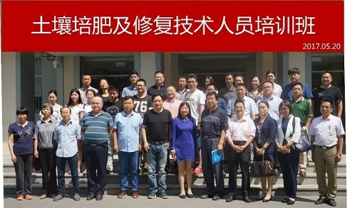 首届土壤培肥及修复技术人员培训班在京成功举办