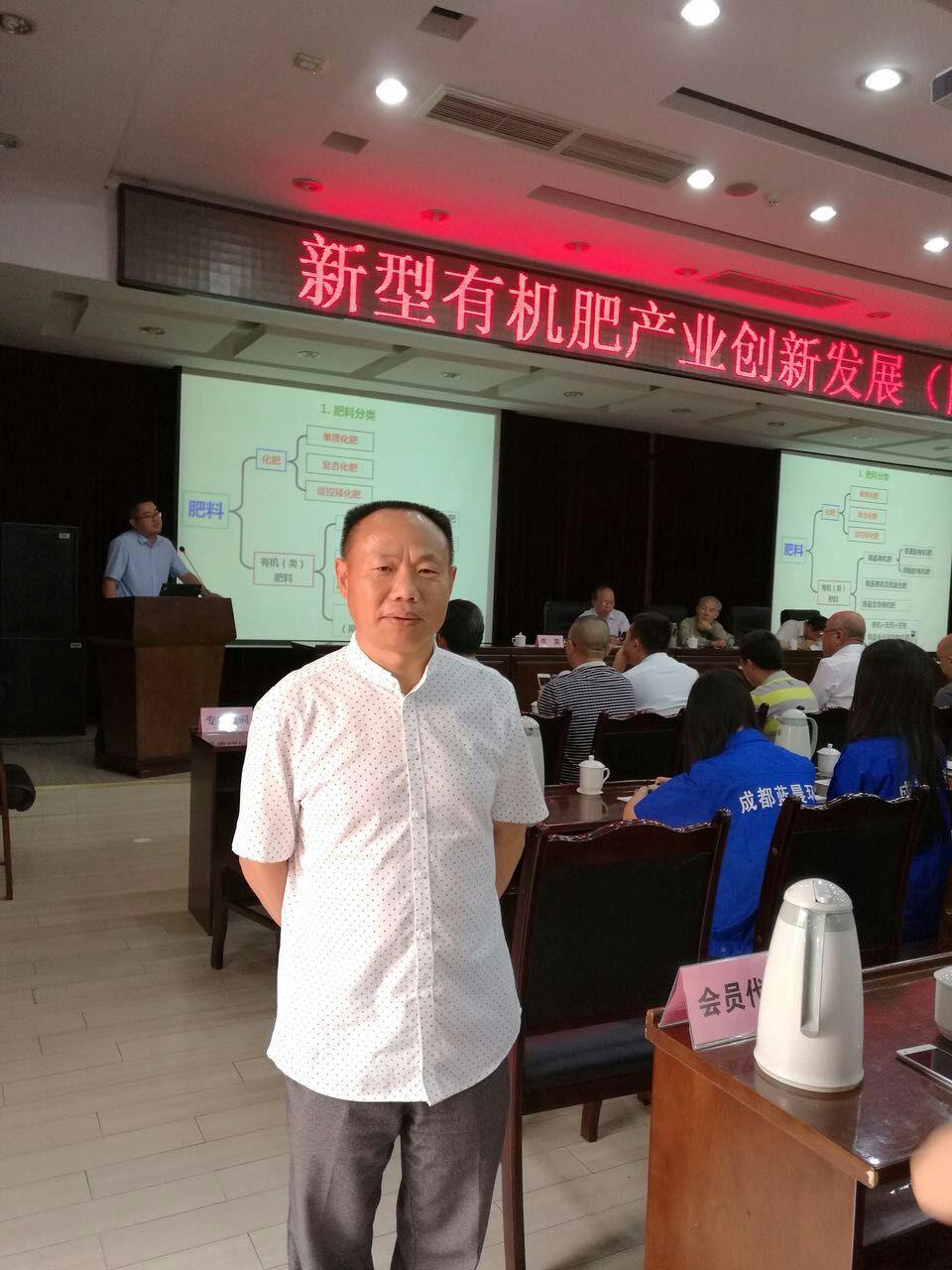 成都华宏受邀出席四川首届新型有机肥料产业创新发展论坛