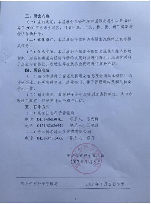 2017中国•哈尔滨优质蔬菜 经作杂粮高效新品种推介展销会