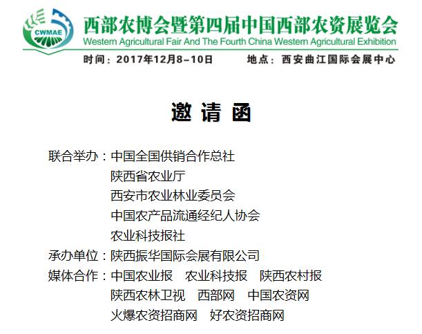 第四届中国西部农资展览会将于12月8-10日在曲江国际会展中心举办