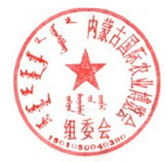 第22届内蒙古农博会暨肥料、种子、农药专项展示订货会