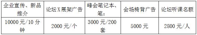 2018第六届中国(北京)国际灌溉技术博览会