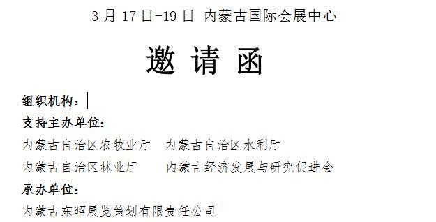 2018第22届内蒙古农博会暨肥料、种子、农药专项展示订货会