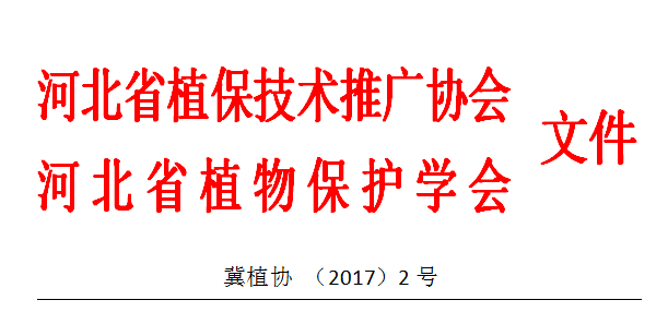 """关于邀请参加""""河北省第二十九届 植保信息交流暨农药械交易会""""的函"""