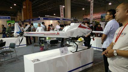 第八届中国国际农用航空植保展览会