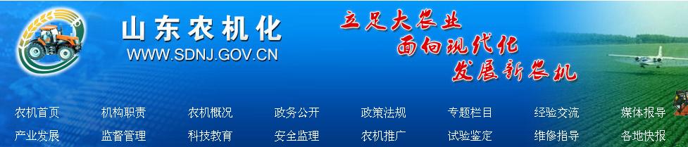 山东省农机局关于提供农机科技创新成果展示信息的通知