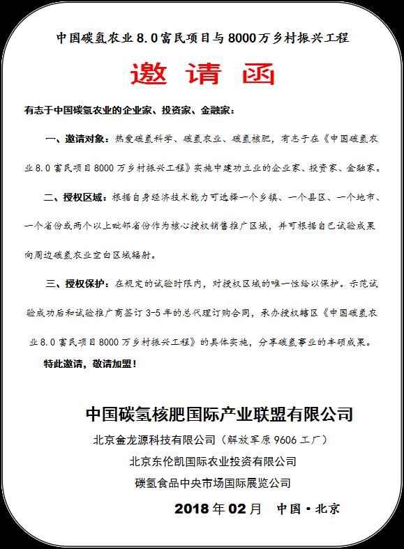 """中碳联盟以""""1234561""""七件大礼向全球华人敬献春节"""