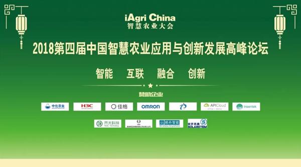 iAgriChina2018第四届中国国际智慧农业应用与创新发展高峰论坛圆满落幕!