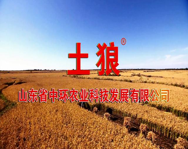 """山东中环农业携""""土狼""""品牌将亮相央视七套"""