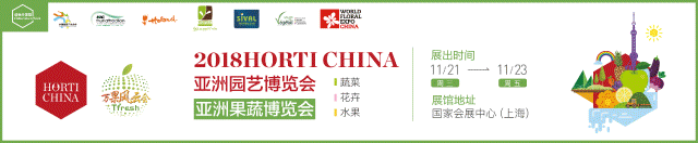 """官宣""""中国温室2018""""将与亚洲园艺博览会同期同地举办!"""