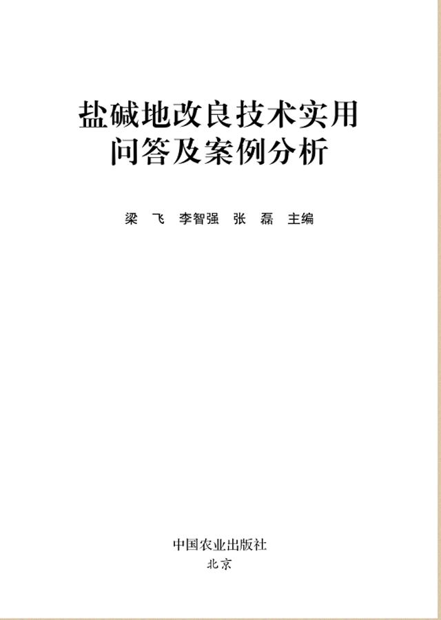【100个问答及案例】《盐碱地改良技术实用问答及案例分析》新书预售!