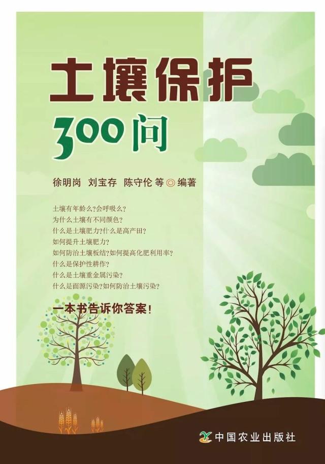 《土壤保护300问》,一本书告诉你答案!