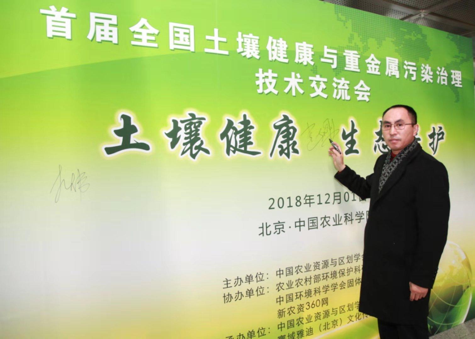 吉林省地禾农业科技集团有限公司应邀出席