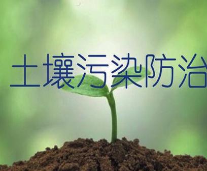 《土壤污染防治法》施行了这些内容您了解吗