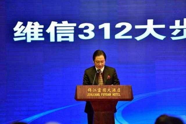 维信312溯源产品(精品)推介会3月12日在京召开