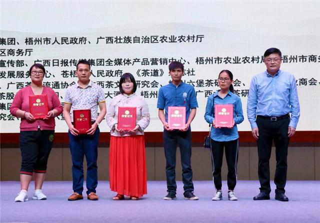 中国(广西)六堡茶斗茶大会在南宁举行