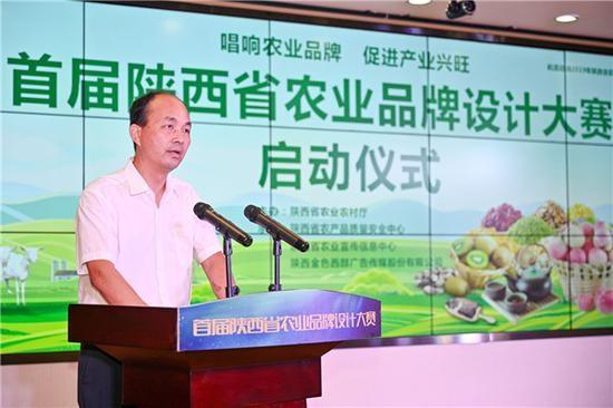 """""""唱响农业品牌促进产业兴旺"""",陕西省首届农业品牌设计大赛启动"""