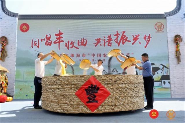 """稻菽飘香,谷物丰收!2019年珠海市""""中国农民丰收节""""完美落幕!"""