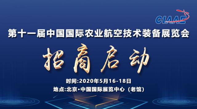 2020航空植保盛会 第十一届中国国际农航展启动招商