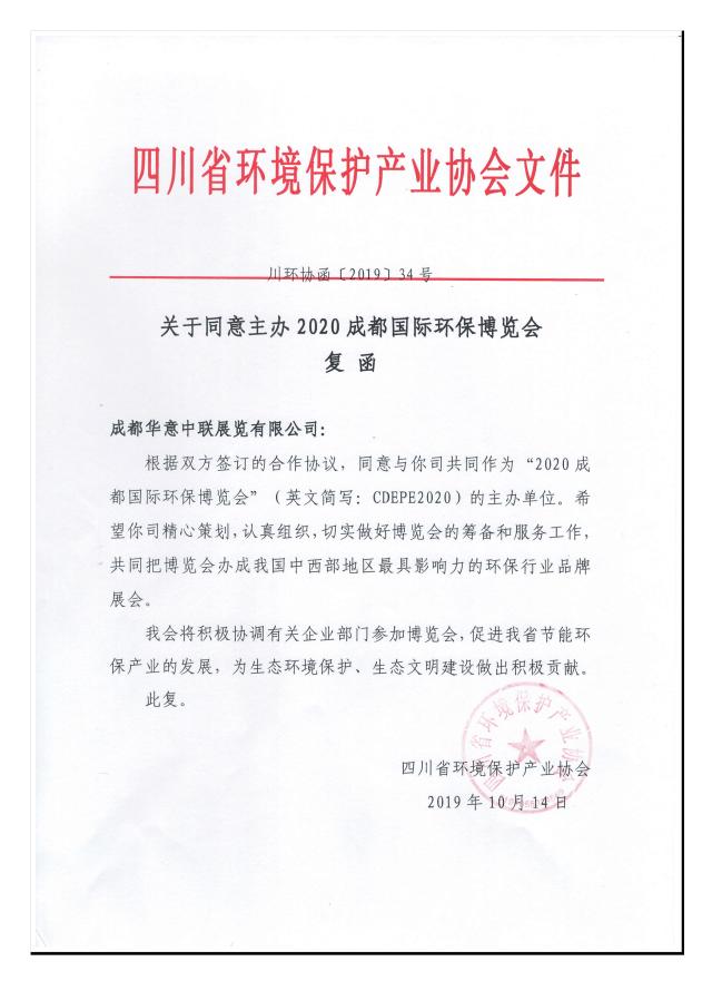四川省环境保护产业协会联合主办3月成都国际环保展-集结优质资源、助推环保发展