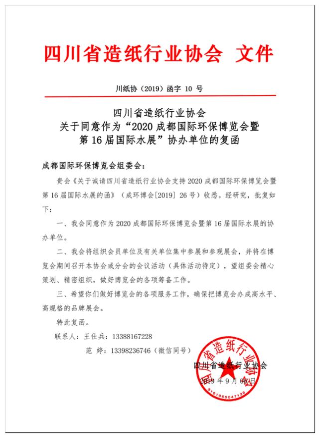 3月成都国际环保展联合四川省造纸行业协会打造西部环保盛会