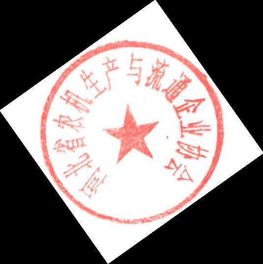 冀农机协会〔2019〕6号  关于举办2020中国(河北)国际农机装备  暨零部件博览会的通知