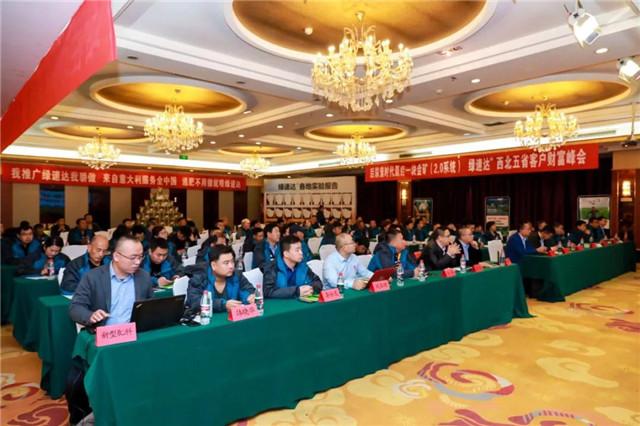 绿速达西北五省客户财富峰会—尿素时代的巨变!