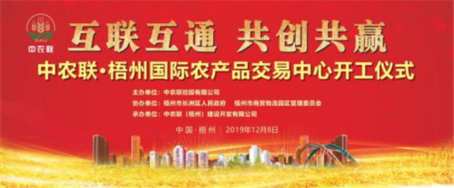 中农联·梧州国际农产品交易中心12月8日盛大开工