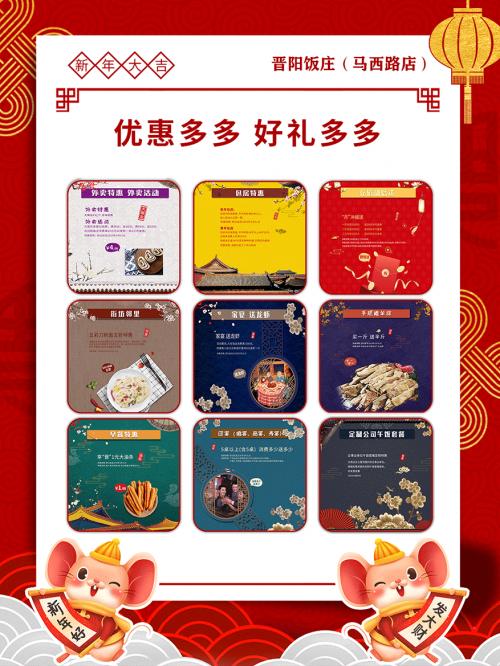 迎新年 送福利!晋阳饭庄(马西路店)优惠活动多多