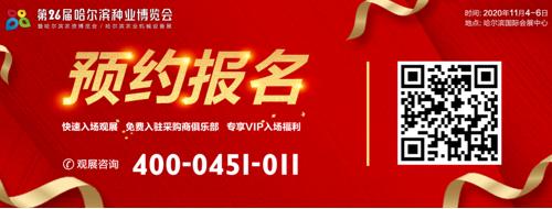 报名系统上线|第26届哈滨种业博览会线上预约观展启动!