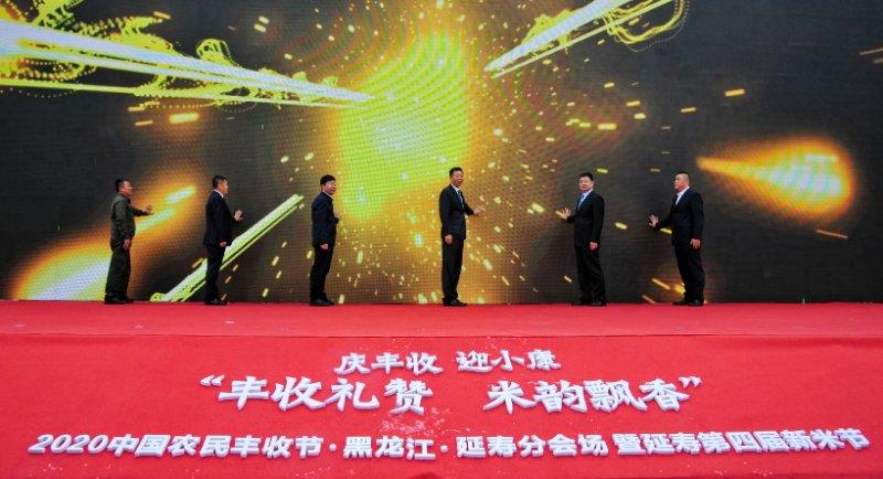 2020中国农民丰收节·黑龙江·延寿分会场暨延寿第四届新米节活动盛装启幕!