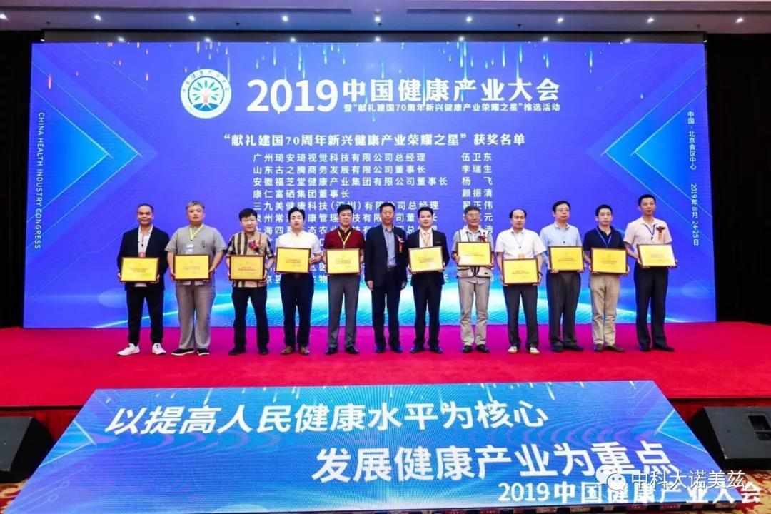 热烈祝贺诺美兹在2019中国健康产业大会上摘得多个奖项!
