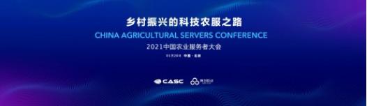 聚焦乡村振兴!2021中国农业服务者大会在京召开