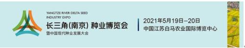 2021中国现代种业发展大会5月落地南京