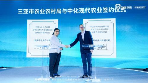 加速农业科技赋能 先正达集团中国携手三亚构建旅游城市发展新动能