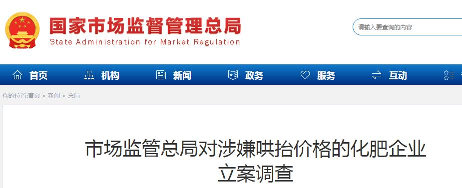 市场监管总局对涉嫌哄抬价格的化肥企业立案调查