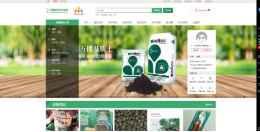 基质土商城提供一站式园艺资材服务,线上线下推动园艺行业发展