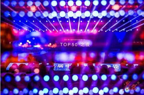 实力见证荣耀!博创联动荣膺中国农业机械年度TOP50+ 自主品牌类最高奖项